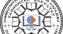 Промоција Економског факултета - упис бруцоша
